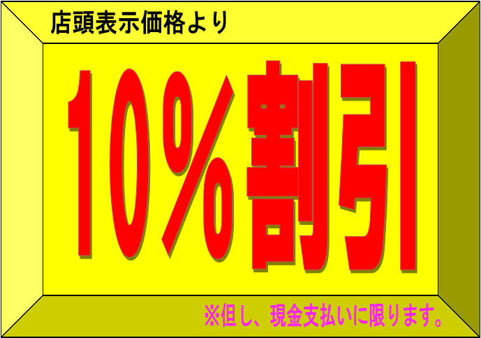 10%決算セール