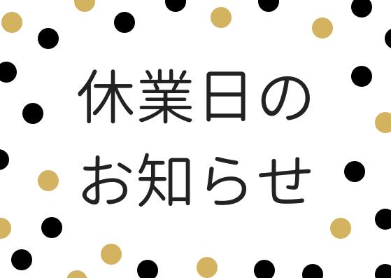 定休日 (1)