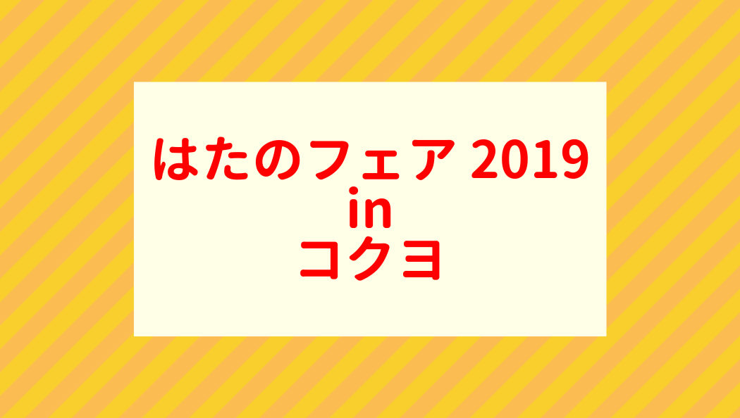 はたのフェア 2019 in コクヨ