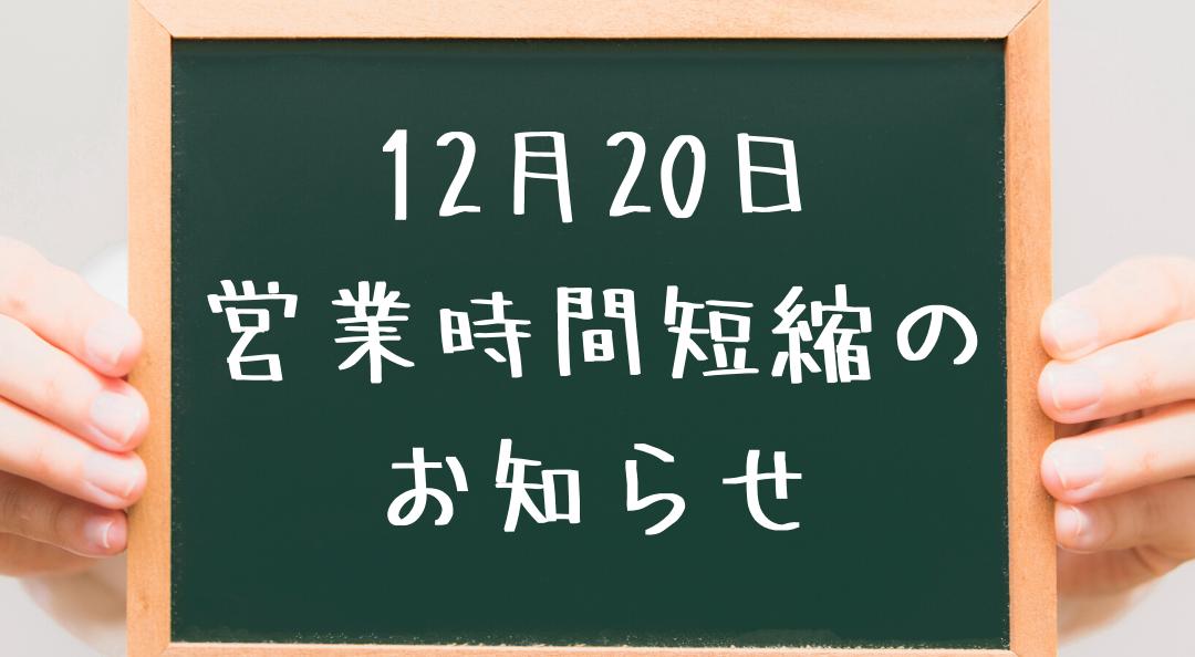 12月20日 営業時間短縮の お知らせ