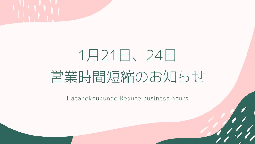 1月21日、24日 営業時間短縮のお知らせ