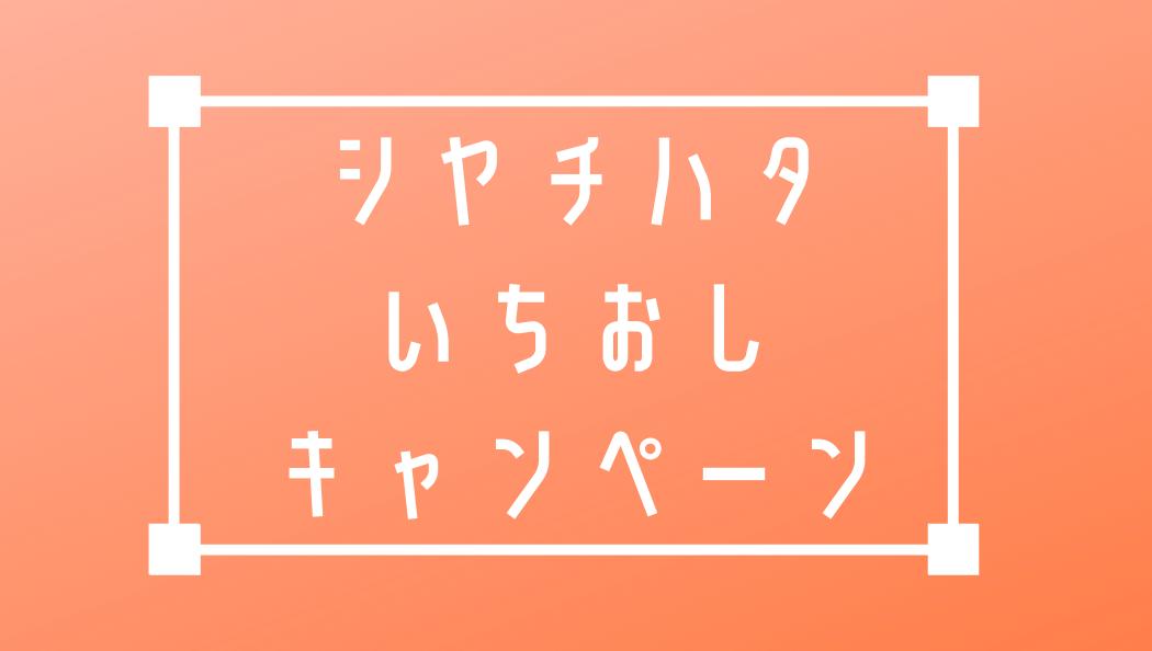 シヤチハタ いちおしキャンペーン