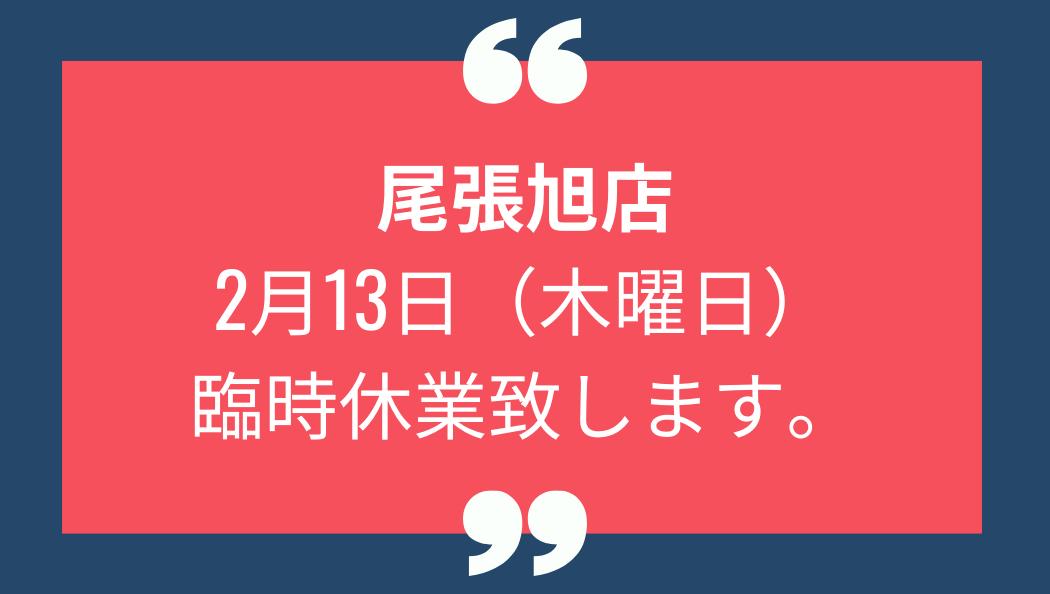 尾張旭店 臨時休業の お知らせ (1)