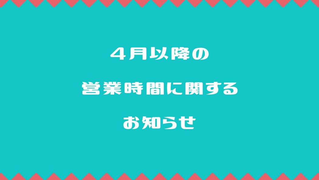 店頭 営業時間 短縮のお知らせ (1)