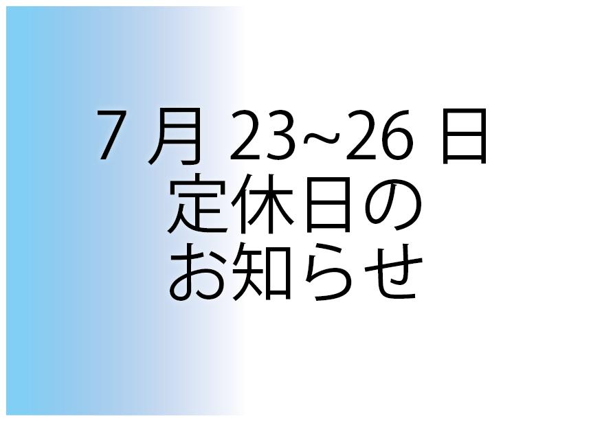 0725定休日_2