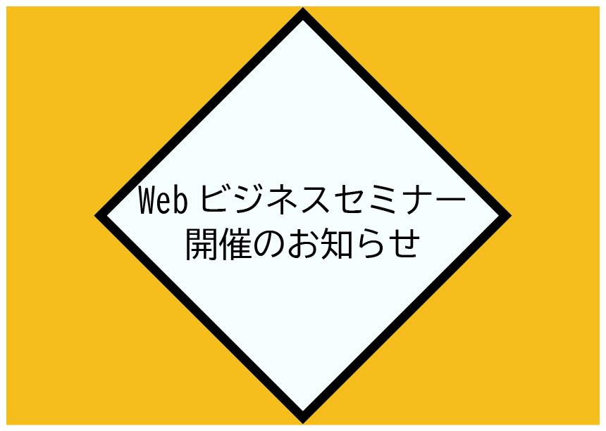 Webビジネスセミナー-100