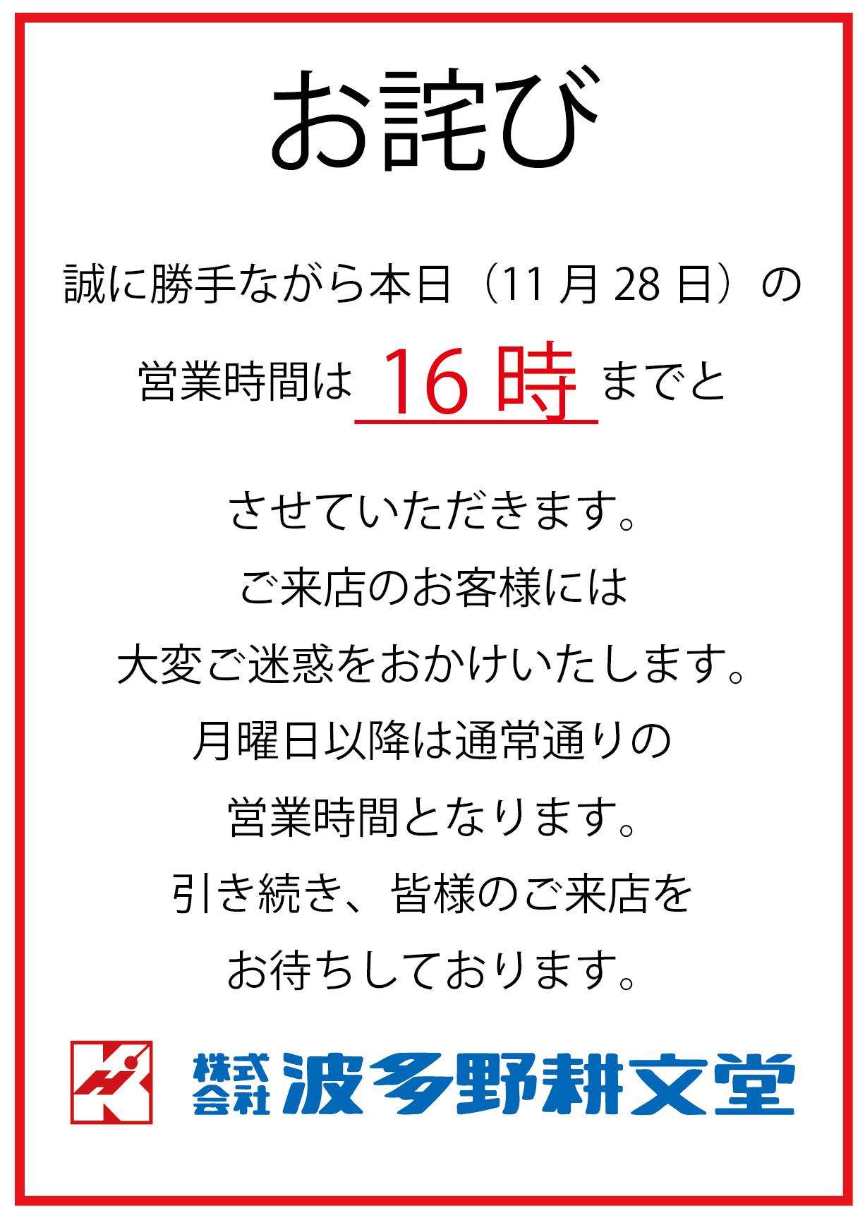 1128お詫び文@2x-8