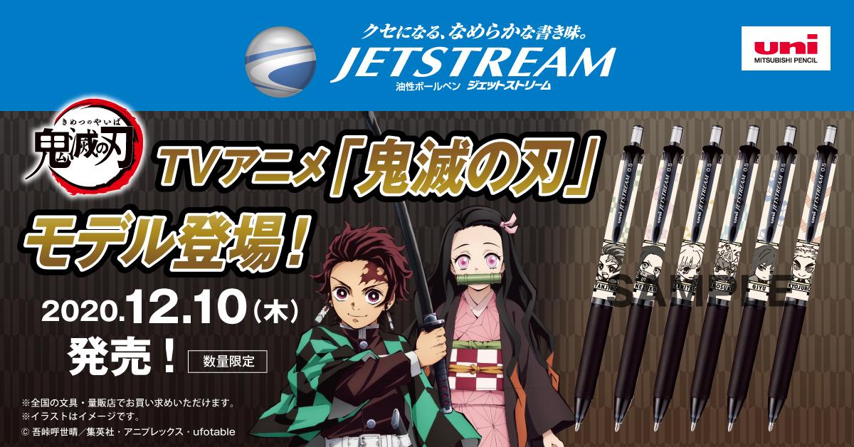 kimetsu_jetstream_kokuchi