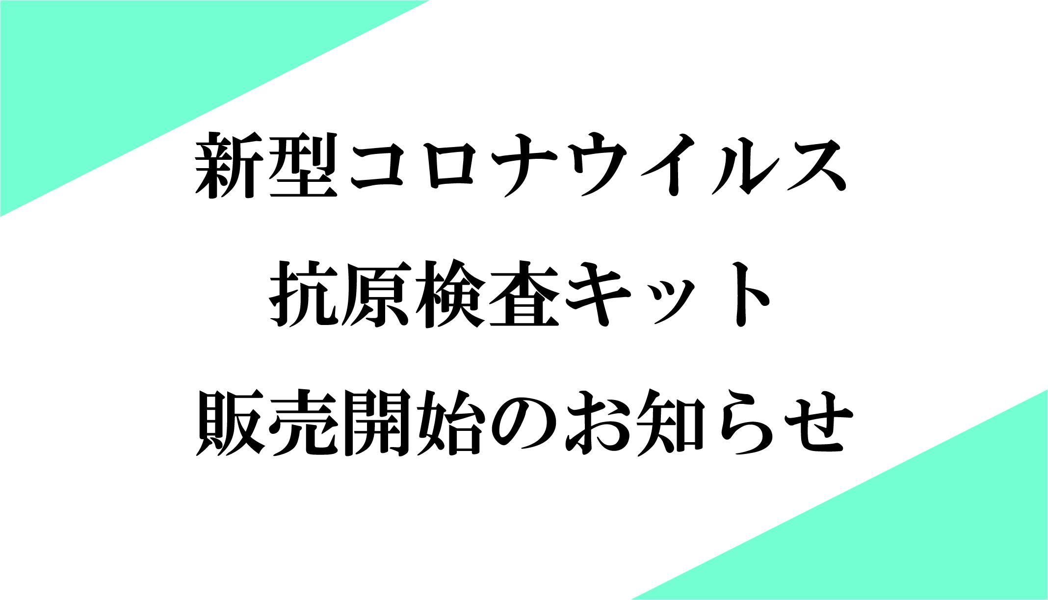抗原検査@2x-100