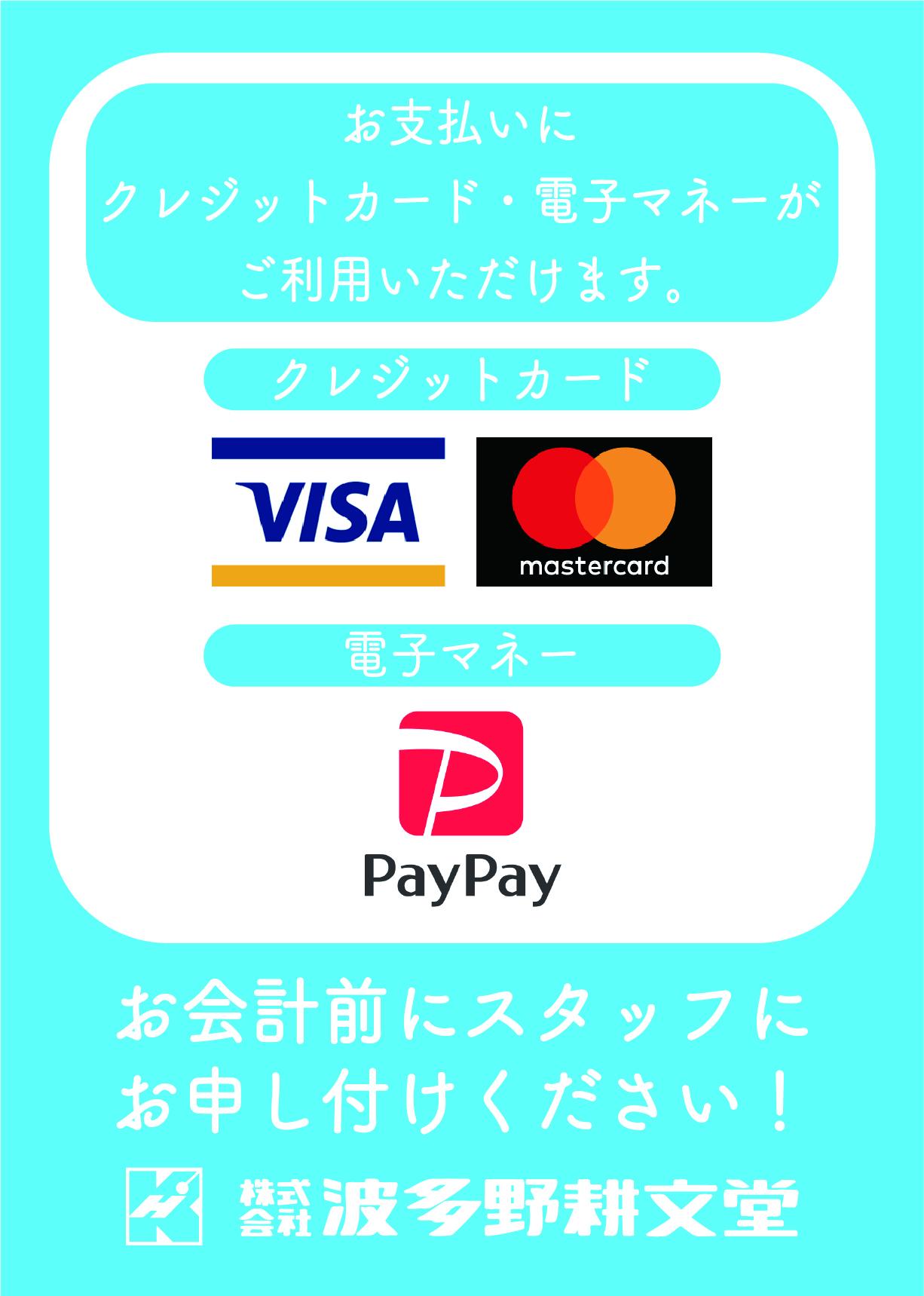 クレジットカード使用解禁お知らせ@2x-100